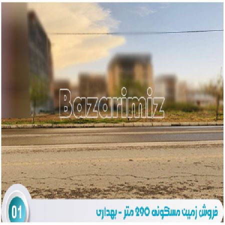 فروش زمین مسکونی 290 متر بهداری ارومیه