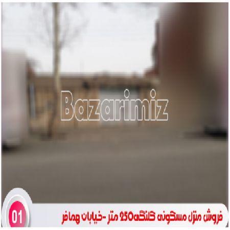 فروش منزل مسکونی کلنگی 250  مترخیابان همافر ارومیه