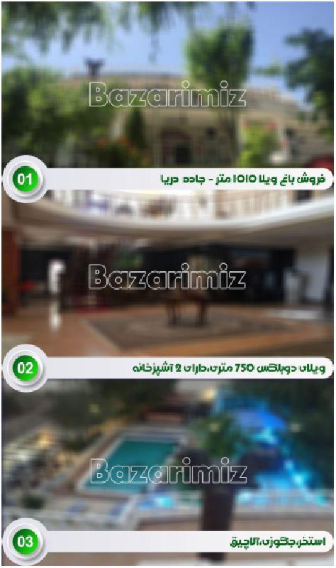 فروش  باغ ویلا1010 مترجاده دریا ارومیه