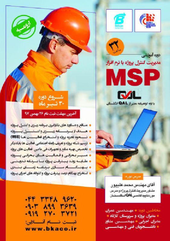 مدیریت کنترل پروژه با نرم افزار MSP