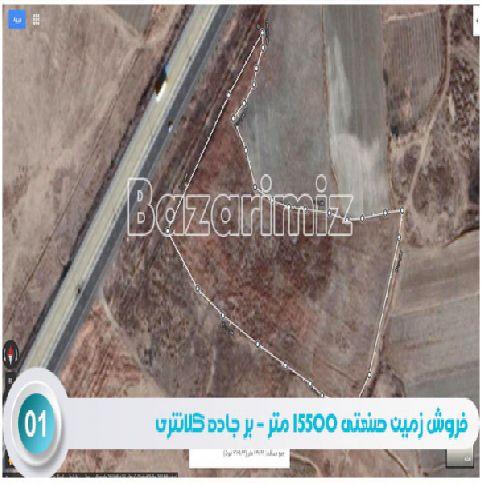 فروش زمین صنعتی 15500 متربر جاده کلانتری ارومیه