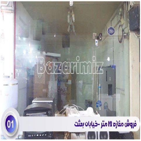 فروش مغازه 12 متر خیابان بعثت ارومیه