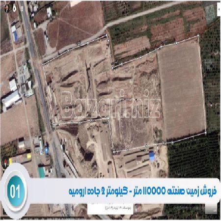فروش  زمین صنعتی110000 کیلومتر 2 جاده ارومیه