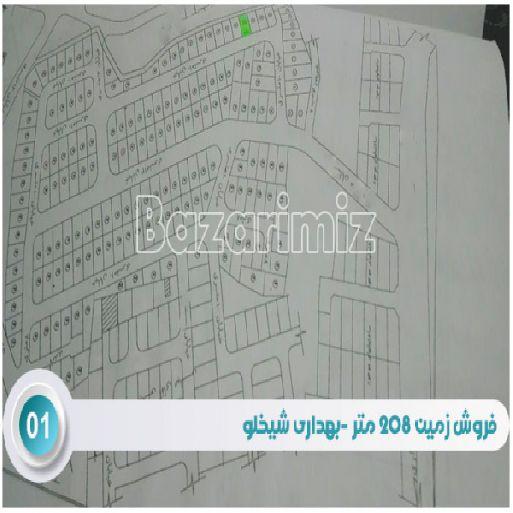فروش زمین مسکونی 208 متر خیابان بهداری( شیخلو) ارومیه