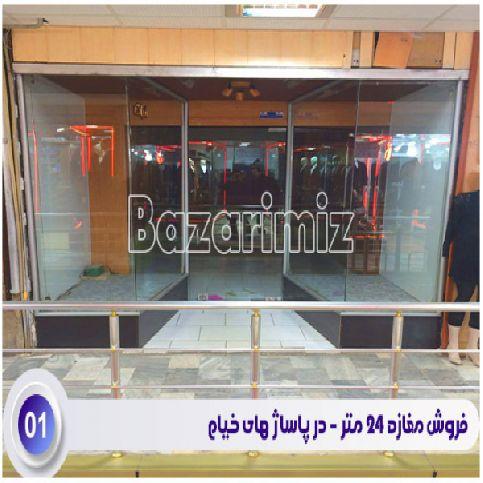 فروش مغازه 24  متر یکی از پاساژهای خیام ارومیه