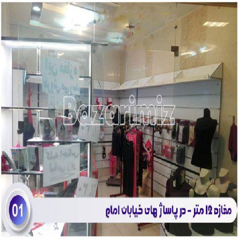 فروش مغازه 12 متر یکی از پاساژهای خیابان امام ارومیه