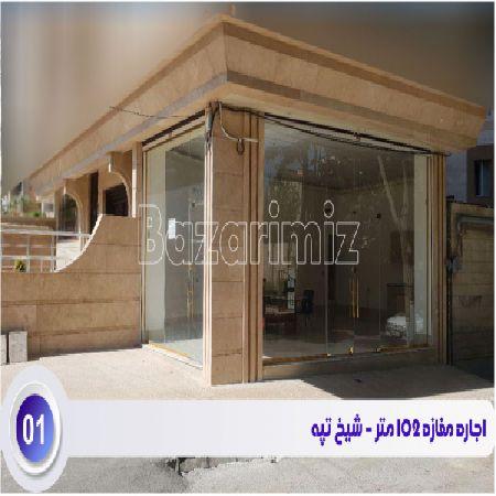 اجاره مغازه102 متر شیخ تپه ارومیه