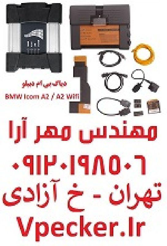 دیاگ ب ام و ( دیاگ بی ام و) BMW ICOM