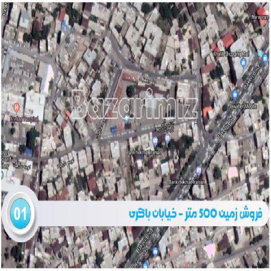 فروش زمین مسکونی 500 متر خیابان باکری ارومیه