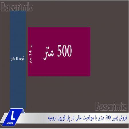 فروش زمین 500 متر اول جاده بند ارومیه