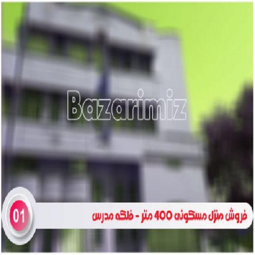 فروش منزل مسکونی 400 متر فلکه مدرس ارومیه