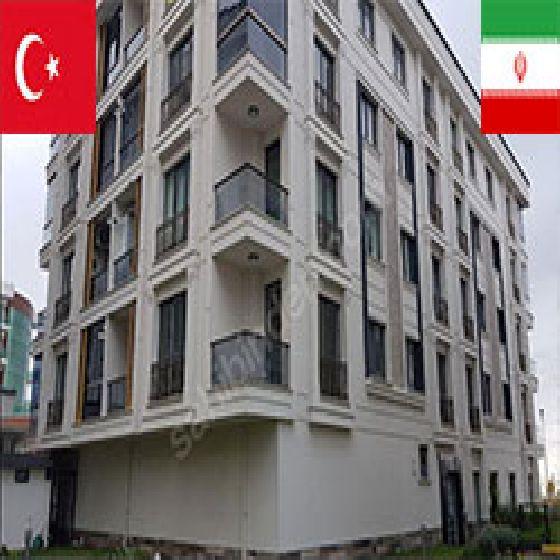 فروش آپارتمان 120 متر استانبول