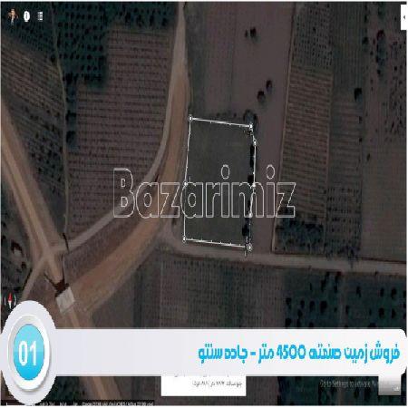 فروش زمین صنعتی 4500 متر جاده سنتو ارومیه