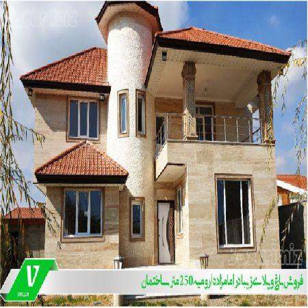 فروش باغ ویلای زیبا در امامزاده ارومیه با ساختمان 250 متری دوبلکس