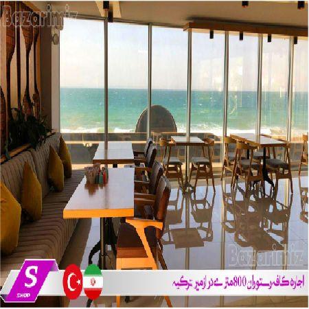 واگذاری سرقفلی کافه رستوران در بهترین و زیباترین منطقه ازمیر ترکیه