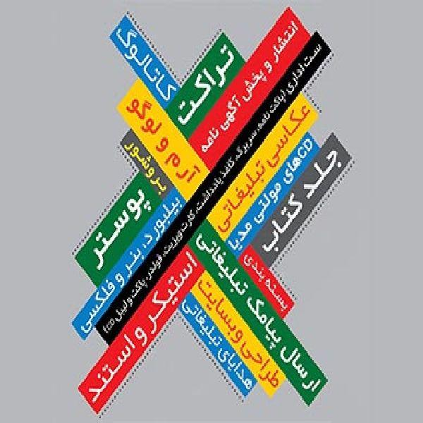 چاپ فوری در شرق تهران