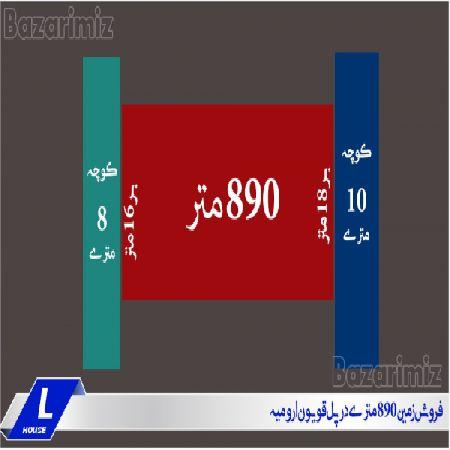 فروش زمین 890 متری با موقعیت مناسب در پل قویون ارومیه