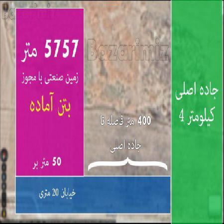 فروش زمین صنعتی 5700 متری با کاربری بتن آماده در ارومیه