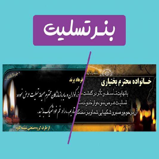 چاپ فوری و شبانه روزی بنر تسلیت و آگهی ترحیم در تهرانپارس و شرق تهران
