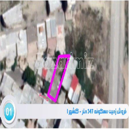 فروش زمین مسکونی347 متر گلشهر 1 ارومیه
