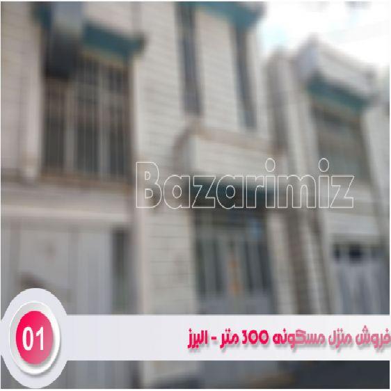 فروش منزل مسکونی 2 طبقه 300 متر خیابان البرز ارومیه