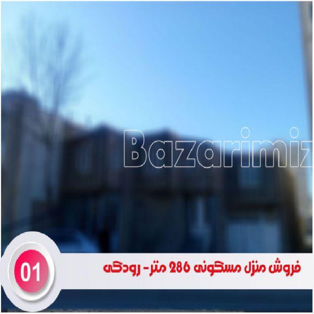 فروش منزل مسکونی 286 متر رودکی ارومیه