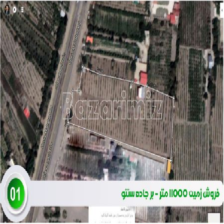 فروش زمین بزرگ 11000 متر بر جاده سنتو ارومیه