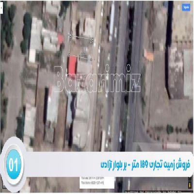 فروش زمین تجاری189 متر بلوار آزادی (جنب گمرک) ارومیه
