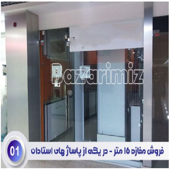 فروش مغازه 16 متر یکی از پاساژهای استادان ارومیه