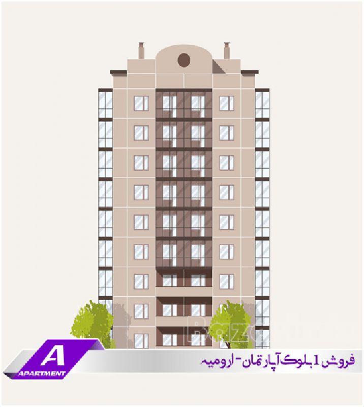 فروش بلوک  آپارتمانی در ارومیه