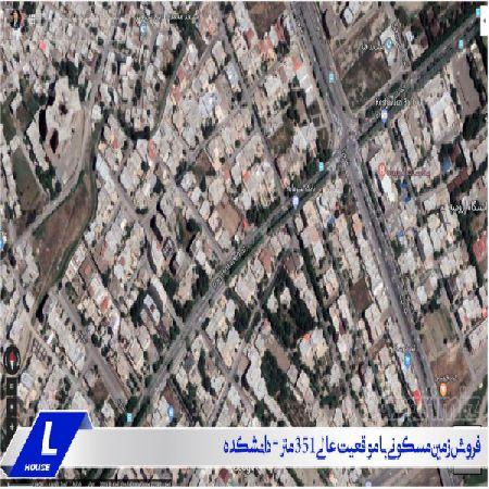 فروش زمین 351 متر دانشکده ارومیه