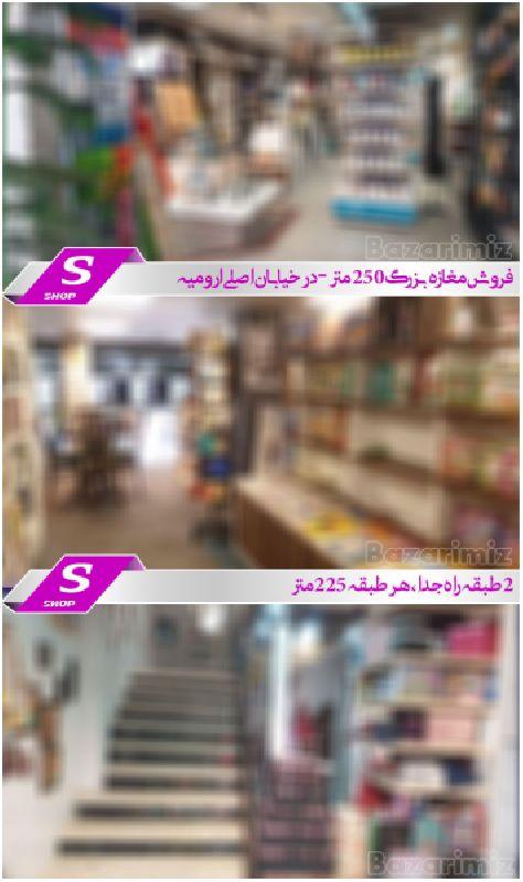 فروش مغازه بزرگ 255 متر یکی از بهترین نقاط داخل شهر ارومیه