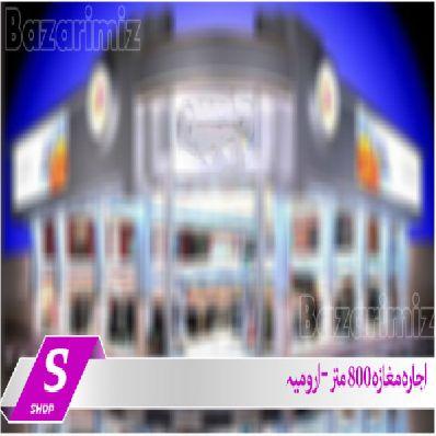 اجاره مغازه بزرگ 800 متر بلوار اصلی ارومیه