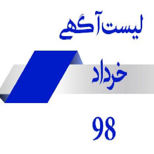 لیست آگهی های درج  شده خرداد ماه 1398 املاک بازاریمیز