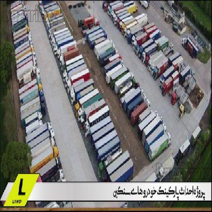 پروژه احداث پارکینگ خودروهای سنگین ارومیه