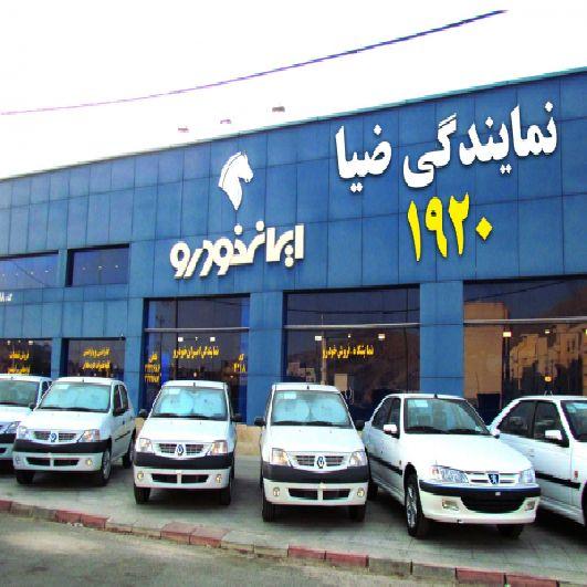 نمایندگی ایران خودرو ۱۹۲۰ ( ضیا ) در ارومیه