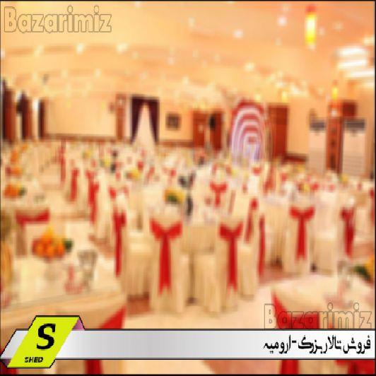 فروش تالار بزرگ در ارومیه