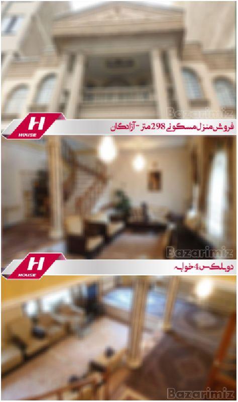 فروش منزل مسکونی 298 متر آزادگان ارومیه