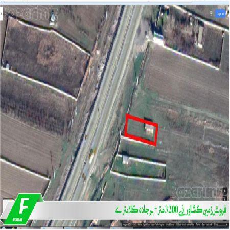 فروش زمین کشاورزی3200 متر بر جاده کلانتری ارومیه