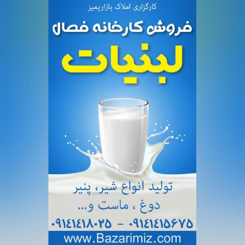 فروش کارخانه فعال لبنیات در ارومیه تولید انواع شیر دوغ ماست شیر مدارس پنیر و پنیر پیتزا