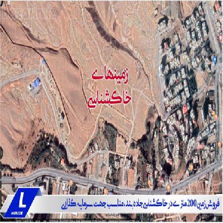 فروش  فوری زمین در جاده بند ارومیه (زمین های خاک شناسی)