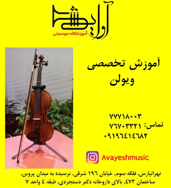 آموزش تخصصی ویلون در تهرانپارس