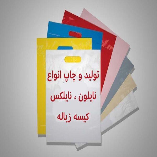 تولید و چاپ انواع نایلون و نایلکس بمدیریت رضا موید زاده در ارومیه