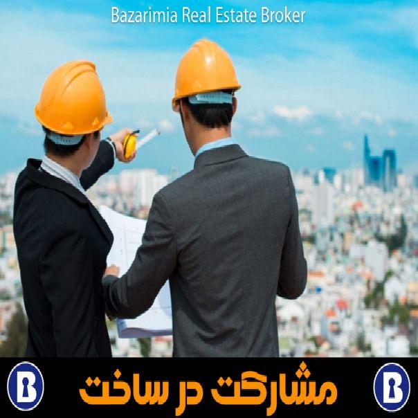 مشارکت در ساخت آپارتمان ارومیه