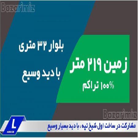 مشارکت در شیخ تپه شهرچایی