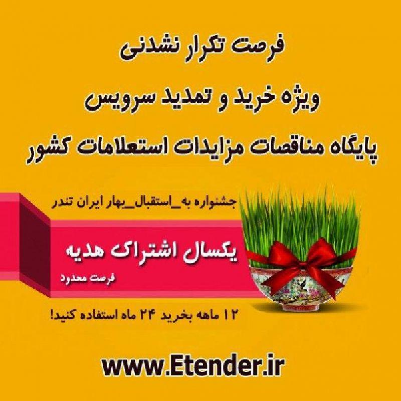یکسال اشتراک هدیه ایران تندر | فرصت تکرار نشدنی!