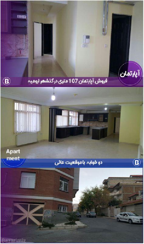 فروش آپارتمان 107 متری در گلشهر ارومیه