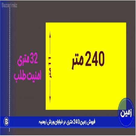 فروش زمین 240 متری در خیابان ورزش ارومیه