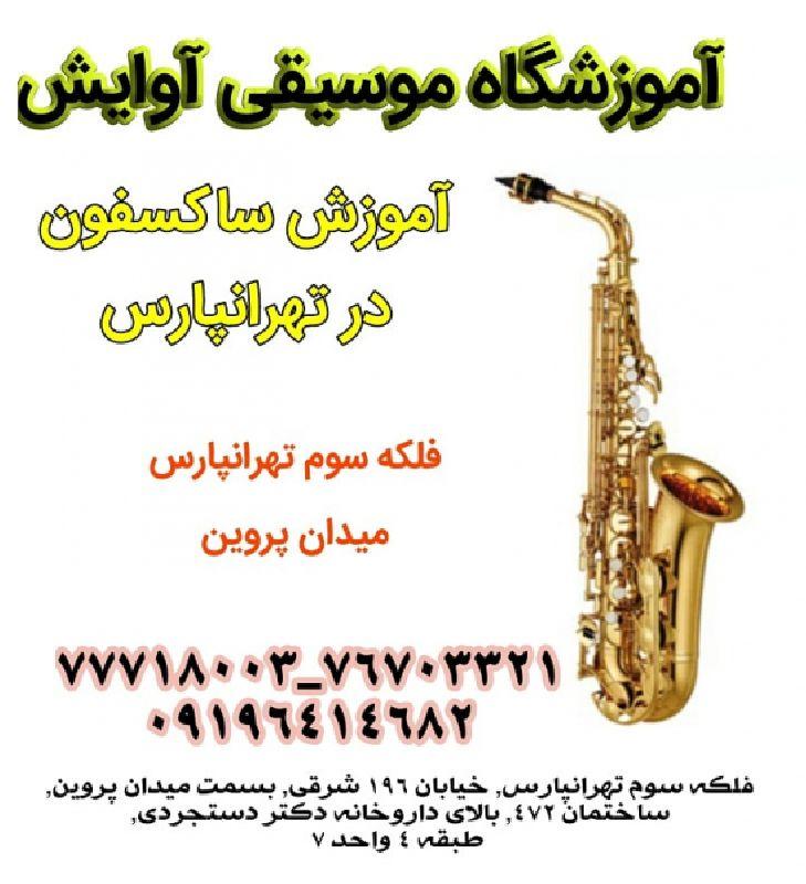 آموزش ساکسیفون در شرق تهران