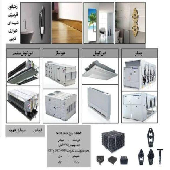 فروش و اجرای تاسیسات سیستم های سرمایشی و گرمایشی